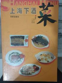 《上海下酒菜》