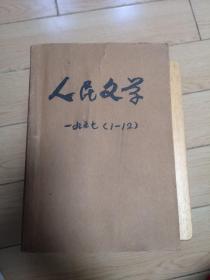 人民文学(1977年1-12期)(馆藏本)