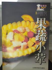 食味鲜系列《果蔬小荤》