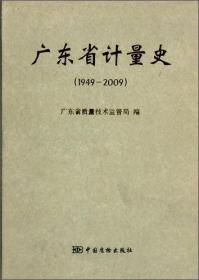 广东省计量史 : 1949-2009
