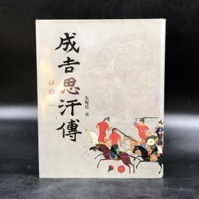 台湾商务版   朱耀廷《成吉思汗传》(精装)