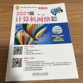2021版天勤计算机考研高分笔记系列计算机网络高分笔记第9版