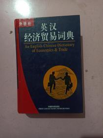 英汉经济贸易词典 精装 没什么笔记 有水印 具体看图