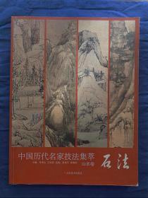 《中国历代名家技法集萃-石法》