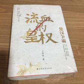 流血的皇权:楚汉争霸(梁晓声题词做序推荐上下全2册)
