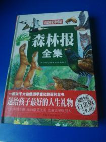 超级彩图馆:森林报全集(超值全彩白金版)