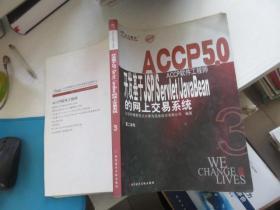 北大青鸟 ACCP5.0软件工程师 第二学年 私藏