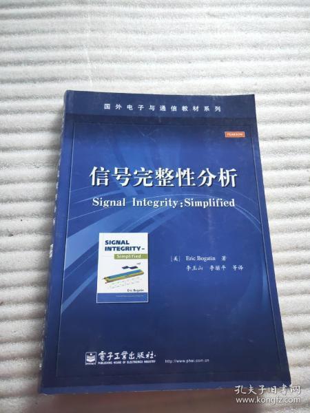 信号完整性分析