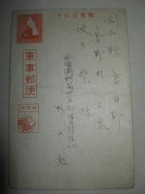 日本侵华 军事邮便  民国  日军军事邮资实寄明信片 2枚 旅顺满洲第四一五部队白银队