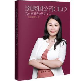 从放牛娃到跨国公司CEO:我的英语成长历练之路