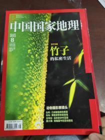 《中国国家地理》。2013年8月。