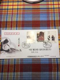 李可染作品选特种邮票首日封一枚2-1,邮寄给冯巩的