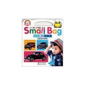 小小孩的小书包--小小孩的汽车书