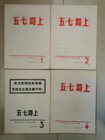 五七路上1976年全套4本,其中第三本是毛主席逝世时的纪念版