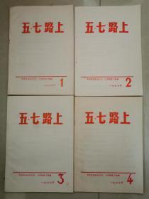 五七路上1977年全套4本