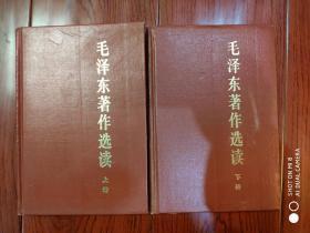 毛泽东著作选读 上下 精装本