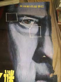 史达园先生手绘美国彩色故事片谜中之谜电影海报,中国电影发行放映公司