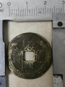 美品【康熙罗汉】直径26.5mm