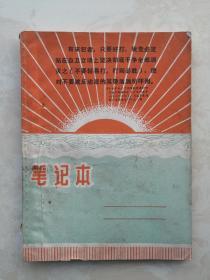 山西地域文化展示----70年代之一----《人物笔记本》-----虒人荣誉珍藏