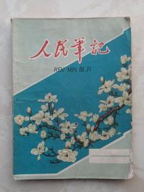 山西地域文化展示----70年代之一----《人民笔记》-----虒人荣誉珍藏