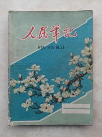 山西地域文化展示----70年代之一----《玉花兰笔记本》-----虒人荣誉珍藏