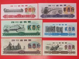 1973年四川省粮票:壹市两贰市两半市斤壹市斤贰市斤伍市斤(6枚套)