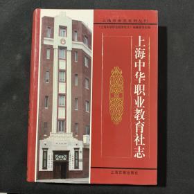 上海中华职业教育社志