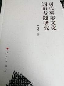 唐代墓志文化词语专题研究