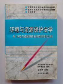 环境与资源保护法学(法律专业)
