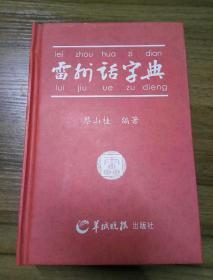 雷州话字典