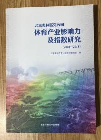北京奥林匹克公园体育产业影响力及指数研究(2008-2015)9787564424657
