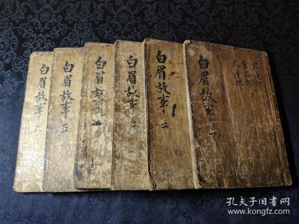 1393可遇不可求,珍罕明代写刻本《白眉故事》一函六册全!高丽皮纸刻印,卷首有一铃印,印文: