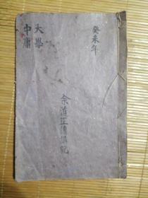 清:咸丰巜大学,中庸》木刻本