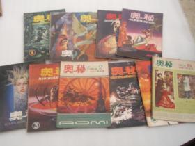奥秘(1982 ——2000年) 共22册散本合售