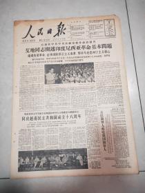 老报纸人民日报1963年9月3日(4开八版)同庆越南民主共和国成立十八周年。