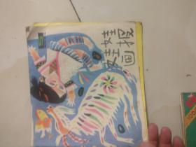 娃娃画报   (1986年第5期)8--85品批量上书、