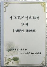 中医民间特效秘方集锦