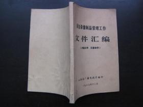 录音录像制品管理工作文件汇编(1987)