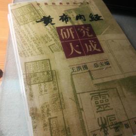黄帝内经研究大成(第三编 《黄帝内经》理论研究 联系后下单)