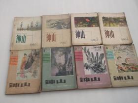 钟山文艺丛刊杂志1980全、1981年全(两年八册合售)