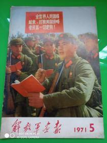 解放军画报1971年第5期   缺内页