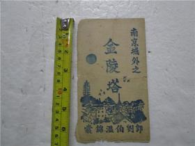 民国时期小32开 南京城外之金陵塔(即刘伯温锦囊)共4页