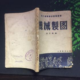 机械制图(技工补习基本原理丛书)53年9版