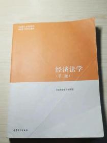 马工程的《经济法学》第二版