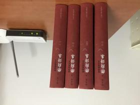 乐府诗集(全四册):傅增湘藏宋本(一印3000全新包邮)
