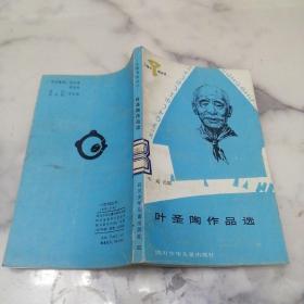 小图书馆丛书《 叶圣陶作品选》插图本