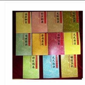 东方修道文库全套11本含天元丹法 伍柳法脉 等11本