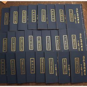 正一斋醮科仪经典集  全套25册 道教高功经典集