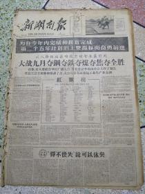 新湖南报1959年9月2日(4开四版)(有破损)大战九月夺钢夺铁夺煤夺焦夺全胜;红旗榜