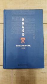 原则与妥协:美国宪法的精神与实践(增订版)